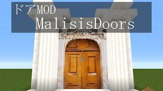 【マインクラフトMOD紹介】ドアMOD「MalisisDoors」