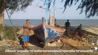 #ซ่อมเรือเสร็จแล้วนะครับ แต่ยังไม่ได้เอาลงน้ำ รอกันหน่อยนะครับ