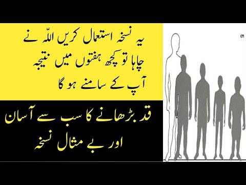 Qad Lamba Karne Ka Tarika | Qad Barhane Ka Nuskha | How To Increase Height In Urdu/ik official