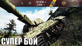 Супер бой на Super Conqueror 🌟 как играют статисты 🌟 World of Tanks лучший бой супер конь вот