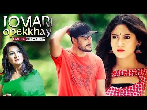 Download Tomari Opekkhay   Samina Chowdhury    Safa Kabir   Irfan Sajjad   Bangla new song 2018 HD Mp4 3GP Video and MP3