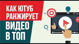 Как ютуб ранжирует видео в топ. Алгоритмы как ютуб ранжирует видео! | Евгений Гришечкин
