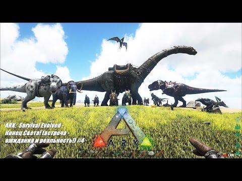 4. ARK:  Survival Evolved - Конец Света! (встреча - ожидания и реальность!)