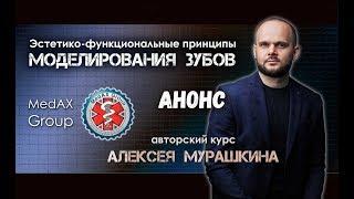 АНОНС семинара Алексея Мурашкина для врачей-стоматологов