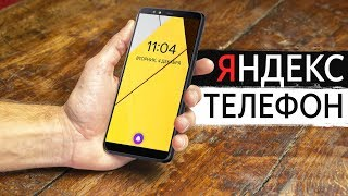 Xiaomi и Honor пришла ХАНА? Стоит ли покупать Яндекс Телефон?