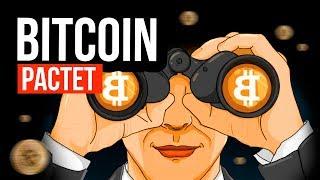 📈Факты указывающие на рост биткоина! Новости биткоин