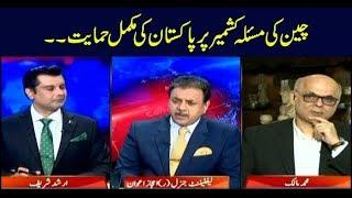 Power Play | Arshad Sharif  | ARYNews | 15 August 2019