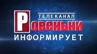 """Спецвыпуск """"Телеканал """"Ровеньки"""" информирует"""" от 29.12.2017"""