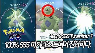 애버라스  - (포켓몬스터) - [포켓몬GO]뽀쪽 드디어 100% SSS 마기라스 진화하다. 준전설급 완성 100% SSS Tyranitar!! [포켓몬고][Pokémon Go]