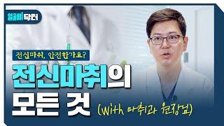 양악수술, 안면윤곽수술 전신마취, 과연 안전할까? 전신마취에 대한 궁금증 모두 해결해드릴게요