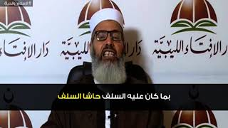 فيديو مميز / المداخلة جعلوا القرآن عضين