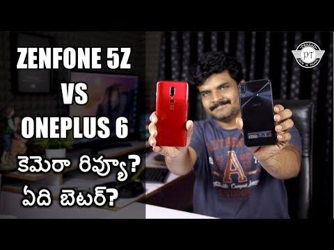 Asus Zenfone 5Z VS Oneplus 6 Camera Comparison review ll in telugu ll