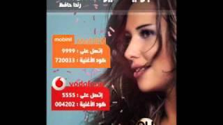 تحميل اغاني 12 - randa hafez Gowwaya Kteer [Remix] جويا كتير ريمكس.wmv MP3