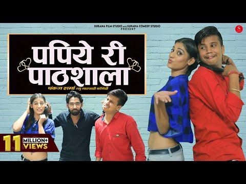Download Rajasthani Comedy - पपिया री पाठशाला | Pankaj Sharma | Papiye Ri Pathshala | Surana Film Studio HD Mp4 3GP Video and MP3