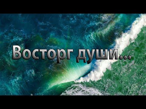 Восторг души ...                 Музыка Александра Кэтлина