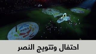 احتفال وتتويج النصر بعد حصوله على دوري كأس الامير محمد بن سلمان للمحترفين