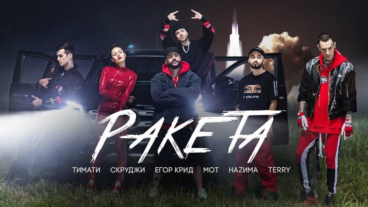 Тимати ft. Мот, Егор Крид, Скруджи, Наzима & Terry — Ракета