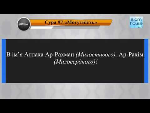 Читання сури 097 Аль-Кадр (Величність) з перекладом смислів на українську мову (читає Мішарі)