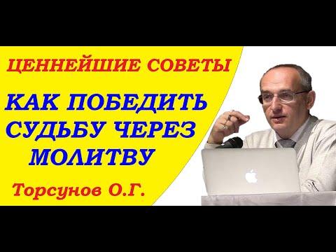 Торсунов О.Г. Ценнейшие СОВЕТЫ, как ПОБЕДИТЬ СУДЬБУ через МОЛИТВУ