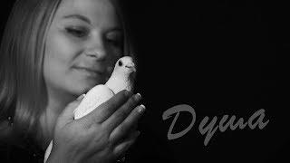 Ольга Андрощук & Оксана Свитощук - Душа (Official 4k Music Video) (2017)
