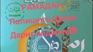 VLOG: Дубай/Приятные подарки на Рамадан от полиции Дубая