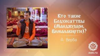 Кто такие Бодхисаттвы (Манджушри, Вималакирти)? Андрей Верба