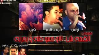 مهرجان القمه شارع 30 حمو طه و بحريه تحميل MP3