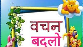 vachan badlo hindi mai - Видео смотреть