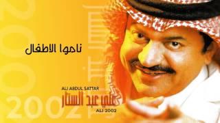 تحميل اغاني علي عبدالستار - ناموا الاطفال (النسخة الأصلية) MP3