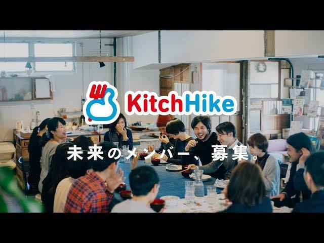 キッチハイクのはたらきかた(採用動画)