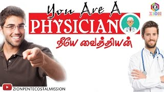 TPM Messages | You Are A PHYSICIAN | Bible Studies | Pas.Durai | English/Tamil