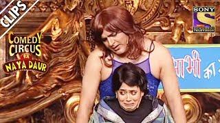 Shweta Visits Kapil's Massage Parlour | Comedy Circus Ka Naya Daur