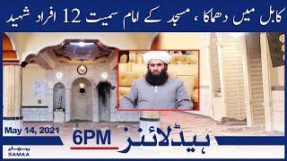Samaa News Headlines 6pm - Kabul main dhamaka, Imam Masjid samet 12 afrad shaheed   SAMAA TV