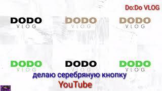 Делаю серебряную кнопку YouTube Владислав Завгородний часть 2