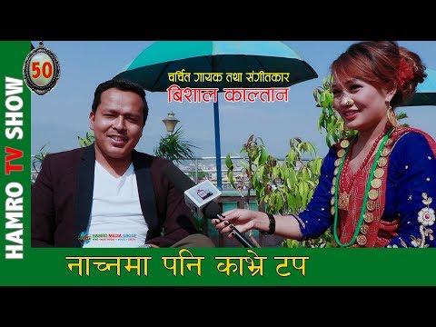 Famous Singer & Musician BISHAL KALTAN Tamang नाच्नमा  पनि काभ्रे टप with Smarika Lama HAMRO TV 50