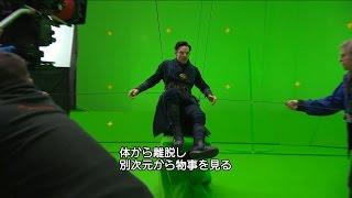 「ドクター・ストレンジ MovieNEX」アストラル体の撮影
