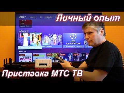 ТВ-приставка МТС ТВ | Личный опыт
