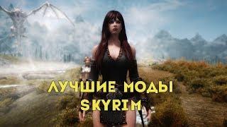 The elder scrolls v skyrim лучшие моды месяца (Сборник)