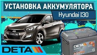Hyundai I30. Аккумулятор на автомобиль Hyundai I30. фото