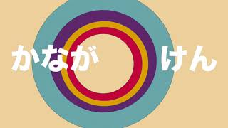 神奈川観光動画コンテスト応募作品03「かなが「わ」をつなげよう!-Let`smakeaConnection-」