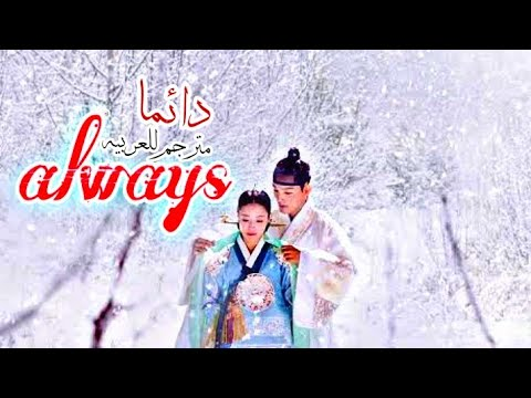Seulgi (Red Velvet) – Always (The Crowned Clown OST Part 5) مترجم للعربيه