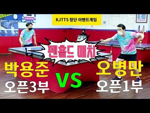 [이벤트 빅매치] 전,국가대표 오병만(오픈1부) vs 박용준(오픈3부)