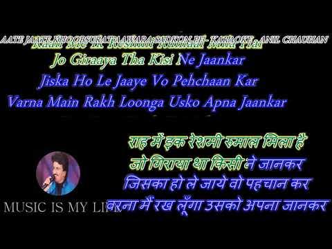 Aate Jaate Khoobsurat Aawara Sadkon Pe – Karaoke With Lyrics Eng