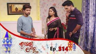Kunwari Bohu | Full Ep 314 | 11th Oct 2019 | Odia Serial – TarangTV