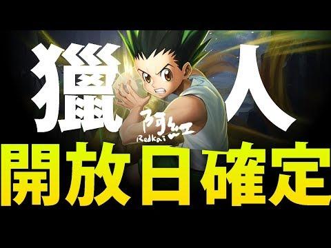 阿紅『終於釋出開放日期!』神魔x獵人!最期待の合作!