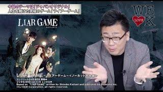 公式WELOVEK第154回「ジャパンオリジナル」
