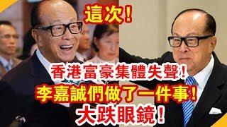 這次!香港富豪集體失聲!李嘉誠們做了一件事!大跌眼鏡!| 時政焦點 |