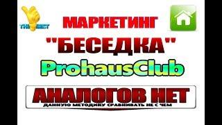 МИЛЛИОННЫЙ МАРКЕТИНГ БЕСЕДКА ПРОХАУС КЛАБ
