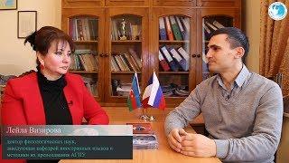 Интервью с доктором филологических наук, заведующей кафедрой иностранных языков и методики их препод