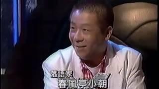 宮本亜門&春風亭小朝-喜歌劇「こうもり」DieFledermausParis2001